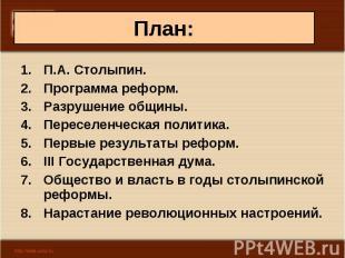 П.А. Столыпин. П.А. Столыпин. Программа реформ. Разрушение общины. Переселенческ