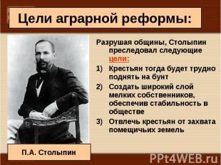 Разрушая общины, Столыпин преследовал следующие цели: Разрушая общины, Столыпин