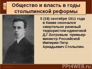 5 (18) сентября 1911 года в Киеве скончался смертельно раненый террористом-одино
