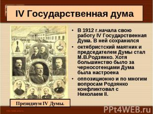 В 1912 г.начала свою работу IV Государственная Дума. В ней сохранился В 1912 г.н