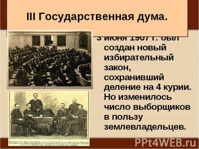 3 июня 1907 г. был создан новый избирательный закон, сохранивший деление на 4 курии. Но изменилось число выборщиков в пользу землевладельцев. 3 июня 1907 г. был создан новый избирательный закон, сохранивший деление на 4 курии. Но изменилось число вы…