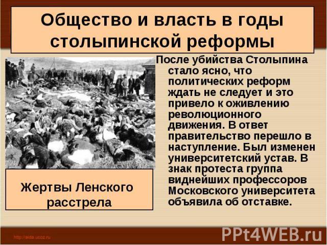 После убийства Столыпина стало ясно, что политических реформ ждать не следует и это привело к оживлению революционного движения. В ответ правительство перешло в наступление. Был изменен университетский устав. В знак протеста группа виднейших професс…
