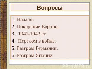 Вопросы Начало. Покорение Европы. 1941-1942 гг. Перелом в войне. Разгром Германи
