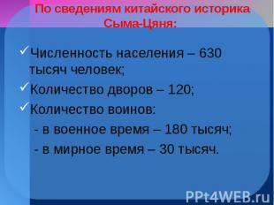 Численность населения – 630 тысяч человек; Численность населения – 630 тысяч чел