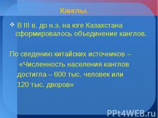 В III в. до н.э. на юге Казахстана сформировалось объединение канглов. В III в.