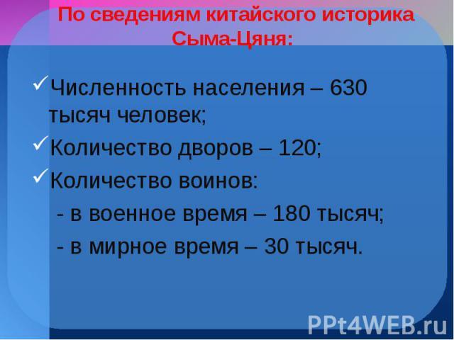 Численность населения – 630 тысяч человек; Численность населения – 630 тысяч человек; Количество дворов – 120; Количество воинов: - в военное время – 180 тысяч; - в мирное время – 30 тысяч.