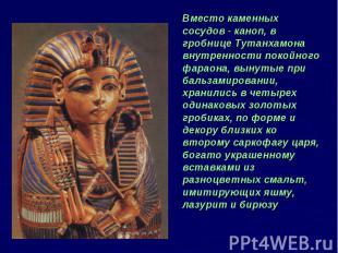 Вместо каменных сосудов - каноп, в гробнице Тутанхамона внутренности покойного ф