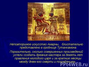 Неповторимое искусство Амарны, блистательно представлено в гробнице Тутанхамона