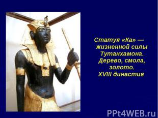 Статуя «Ка»— жизненной силы Тутанхамона. Дерево, смола, золото. XVIII&nbsp