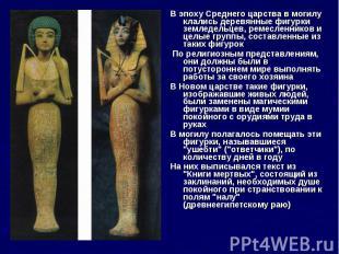 В эпоху Среднего царства в могилу клались деревянные фигурки земледельцев, ремес