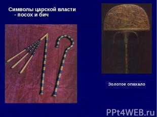 Символы царской власти - посох и бич Символы царской власти - посох и бич
