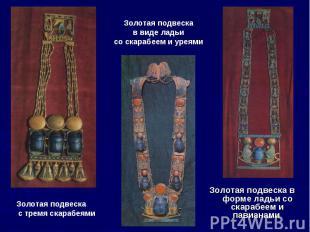Золотая подвеска в форме ладьи со скарабеем и павианами Золотая подвеска в форме