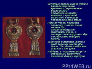 Золотые серьги в виде утки с распростертыми крыльями, украшенные различными полу
