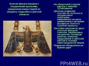 На оборотной стороне картуш с именем Тутанхамона На оборотной стороне картуш с и