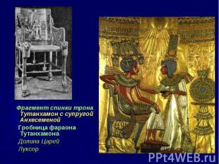 Фрагмент спинки трона Тутанхамон с супругой Анхесеменой Фрагмент спинки трона Ту