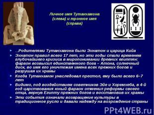 ...Родителями Тутанхамона были Эхнатон и царица Кийа ...Родителями Тутанхамона б