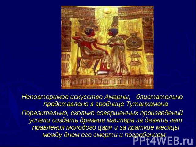 Неповторимое искусство Амарны, блистательно представлено в гробнице Тутанхамона Неповторимое искусство Амарны, блистательно представлено в гробнице Тутанхамона Поразительно, сколько совершенных произведений успели создать древние мастера за девять л…