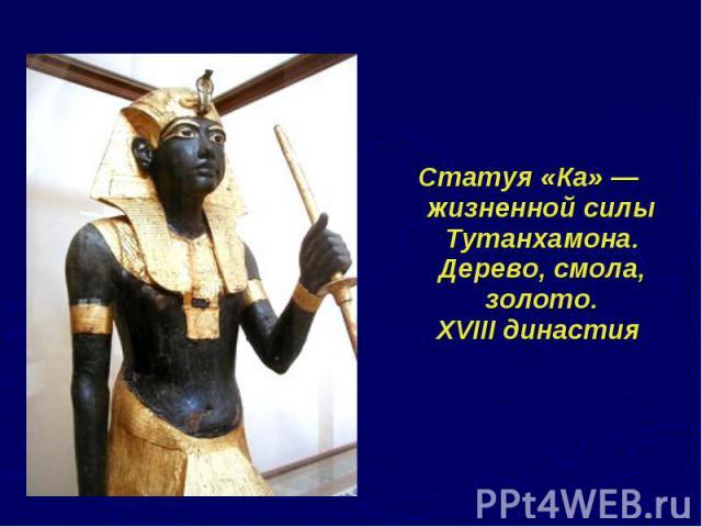 Статуя «Ка»— жизненной силы Тутанхамона. Дерево, смола, золото. XVIIIдинастия Статуя «Ка»— жизненной силы Тутанхамона. Дерево, смола, золото. XVIIIдинастия