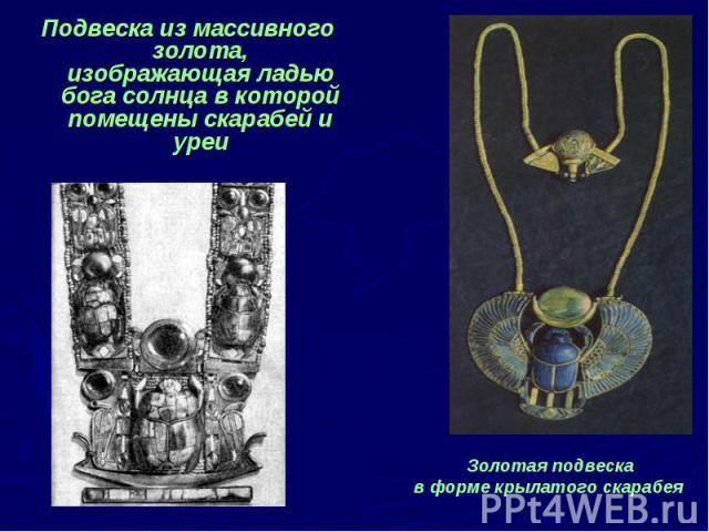 Подвеска из массивного золота, изображающая ладью бога солнца в которой помещены скарабей и уреи Подвеска из массивного золота, изображающая ладью бога солнца в которой помещены скарабей и уреи