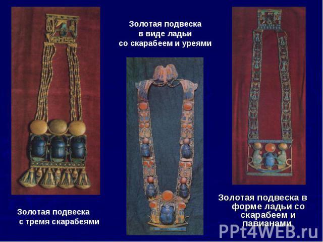 Золотая подвеска в форме ладьи со скарабеем и павианами Золотая подвеска в форме ладьи со скарабеем и павианами