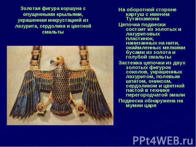 На оборотной стороне картуш с именем Тутанхамона На оборотной стороне картуш с именем Тутанхамона Цепочка подвески состоит из золотых и лазуритовых пластинок, нанизанных на нити, окаймленных мелкими бусами из золота и голубой смальты Застежка цепочк…