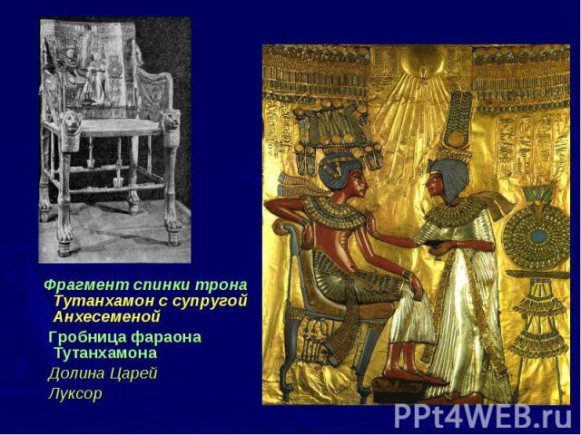 Фрагмент спинки трона Тутанхамон с супругой Анхесеменой Фрагмент спинки трона Тутанхамон с супругой Анхесеменой Гробница фараона Тутанхамона Долина Царей Луксор