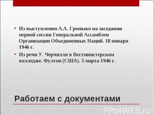 Из выступления А.А. Громыко на заседании первой сессии Генеральной Ассамблеи Орг