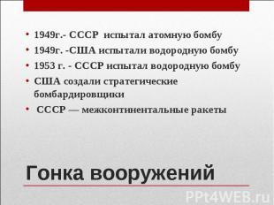 1949г.- СССР испытал атомную бомбу 1949г.- СССР испытал атомную бомбу 1949г. -СШ