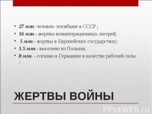 27 млн. человек- погибшие в СССР ; 27 млн. человек- погибшие в СССР ; 16 млн.- ж
