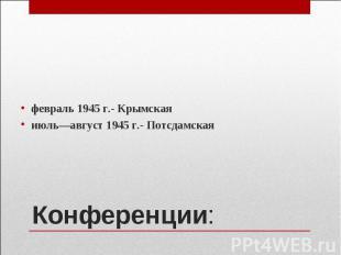 февраль 1945 г.- Крымская февраль 1945 г.- Крымская июль—август 1945 г.- Потсдам