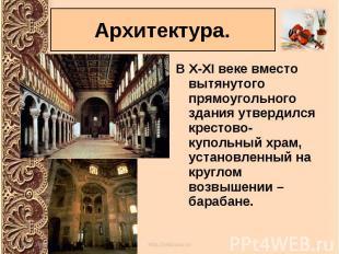 В X-XI веке вместо вытянутого прямоугольного здания утвердился крестово-купольны