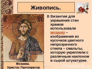 В Византии для украшения стен храмов использовали мозаику – изображения из кусоч
