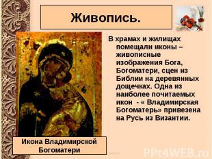 В храмах и жилищах помещали иконы – живописные изображения Бога, Богоматери, сце