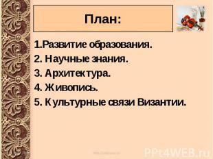 1.Развитие образования. 1.Развитие образования. 2. Научные знания. 3. Архитектур