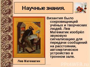 Византия было сокровищницей учёных и творческих людей. Лев Математик изобрёл зву