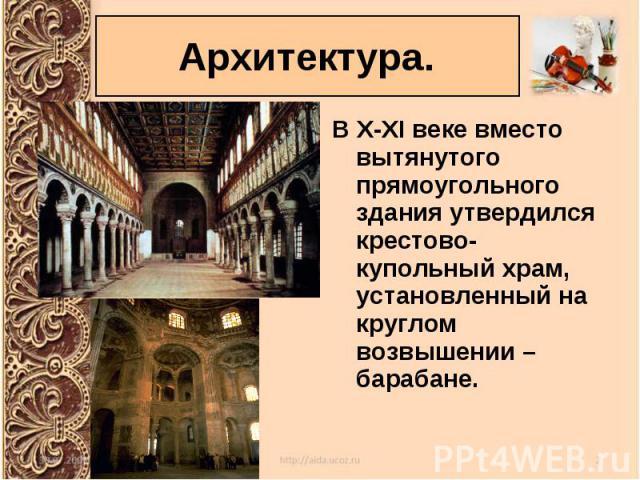В X-XI веке вместо вытянутого прямоугольного здания утвердился крестово-купольный храм, установленный на круглом возвышении – барабане. В X-XI веке вместо вытянутого прямоугольного здания утвердился крестово-купольный храм, установленный на круглом …