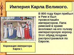 Империя Карла Великого. В 800 году Карл прибыл в Рим и был провозглашён императо