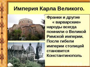Империя Карла Великого. Франки и другие « варварские» народы всегда помнили о Ве