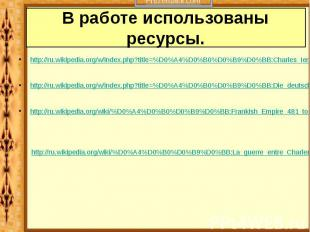 В работе использованы ресурсы. http://ru.wikipedia.org/w/index.php?title=%D0%A4%