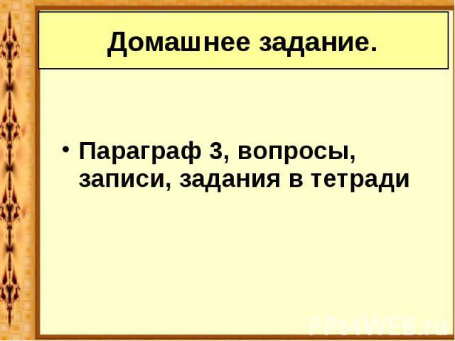 Домашнее задание. Параграф 3, вопросы, записи, задания в тетради