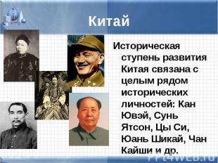Историческая ступень развития Китая связана с целым рядом исторических личностей