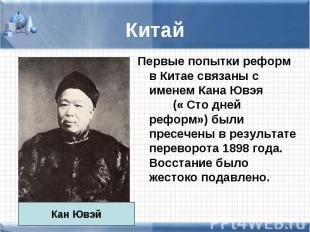 Первые попытки реформ в Китае связаны с именем Кана Ювэя (« Сто дней реформ») бы