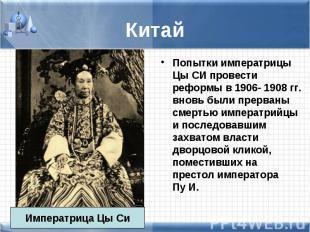 Попытки императрицы Цы СИ провести реформы в 1906- 1908 гг. вновь были прерваны