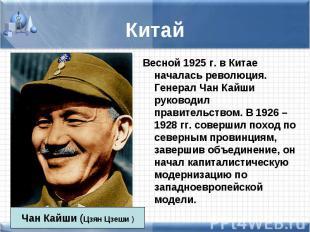 Весной 1925 г. в Китае началась революция. Генерал Чан Кайши руководил правитель