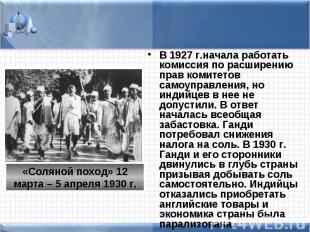 В 1927 г.начала работать комиссия по расширению прав комитетов самоуправления, н