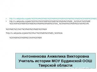 http://ru.wikipedia.org/wiki/%D0%94%D0%B2%D0%B8%D0%B6%D0%B5%D0%BD%D0%B8%D0%B5_%D