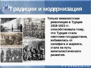 Только кемалистская революция в Турции 1918-1923 гг. способствовала тому, что Ту