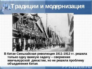 В Китае Синьхайская революция 1911-1912 гг. решила только одну важную задачу – с