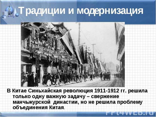 В Китае Синьхайская революция 1911-1912 гг. решила только одну важную задачу – свержение манчьжурской династии, но не решила проблему объединения Китая. В Китае Синьхайская революция 1911-1912 гг. решила только одну важную задачу – свержение манчьжу…