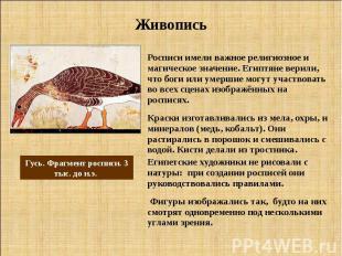 Живопись Росписи имели важное религиозное и магическое значение. Египтяне верили